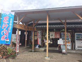 Ryuseikaikan