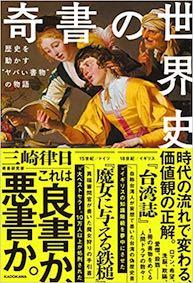 Book-kisyonosekaishi