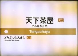 Tengachaya