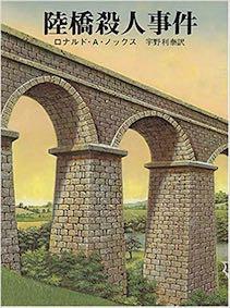 Viaduct-murder